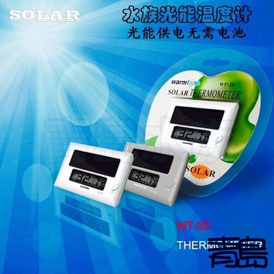 Y。。。青島水族。。。WT-20中國Warmtone銀聲-太陽能 電子 溫度計 貼壁(攝氏/華氏/自動感溫/免電池)魚缸