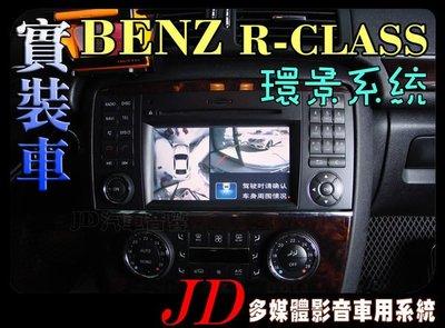 【JD 新北 桃園】實車安裝 BENZ R-Class 實裝車 行車紀錄器環景系統 4鏡頭 四分割畫面