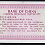 W2-12-人民銀行 1977年 外匯兌換劵( 伍拾圓) 80新--