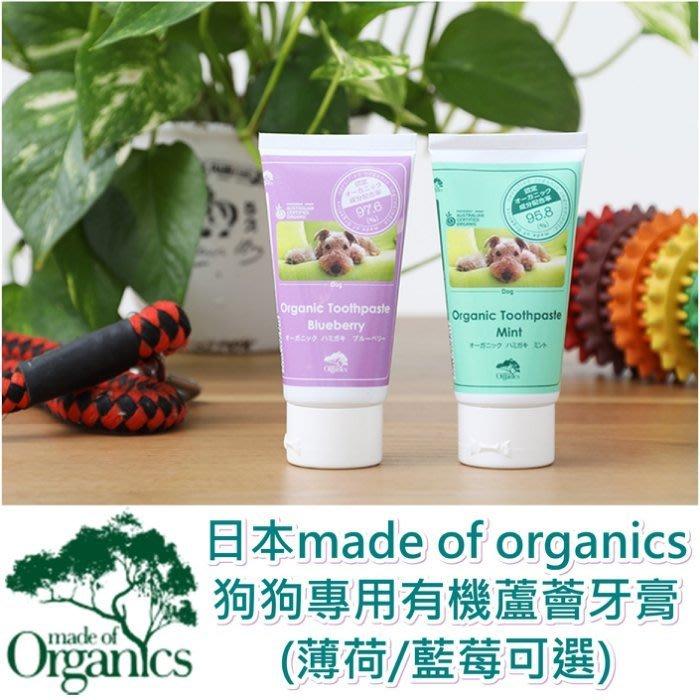 【三吉米熊】日本made of organics狗狗專用有機蘆薈薄荷牙膏/有機蘆薈藍莓牙膏/狗狗牙膏75g
