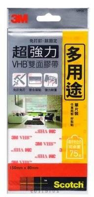 3M VHB 超強力雙面膠帶-多用途 VP05 4710367417941