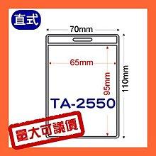 識別證套 TA-2550(內尺寸95x65mm)  證件套/名牌/工作證/識別證/活動/工作人員