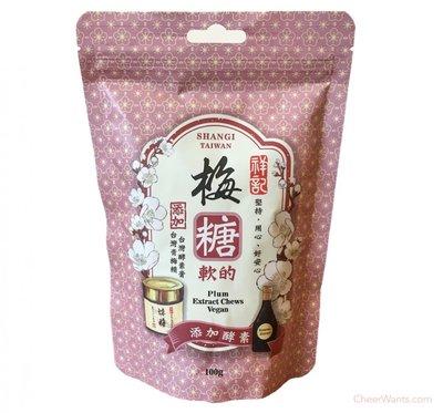 《台灣煉梅》祥記梅糖 (軟的)100g (4包入)~ 解饞良伴,牛奶糖新口感