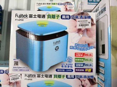 限時特價 《Fujitek 富士電通》負離子/空氣清淨/兩用空氣清淨機 FT-AP08