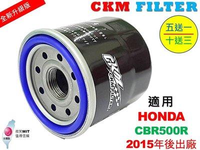 【CKM】本田 HONDA CBR500R 15年後 超越 原廠 正廠 機油濾芯 機油濾蕊 濾芯 機油芯 KN-204