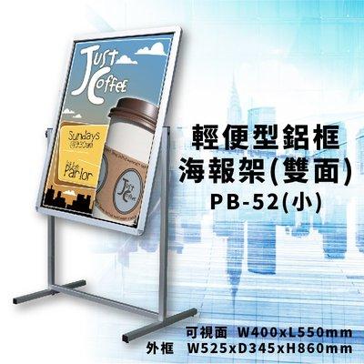 【限時特價】PB-52(小) 輕便型鋁框海報架(雙面) MENU架 DM架 海報架 文宣 廣告 菜單架 活動看板