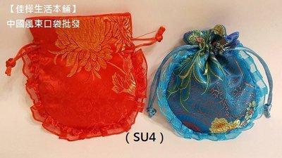 【佳樺生活本舖】中國風蕾絲束口袋(SU4)復古中國風束口袋/隨身迷你束口袋 收納袋/中國風束口袋批發