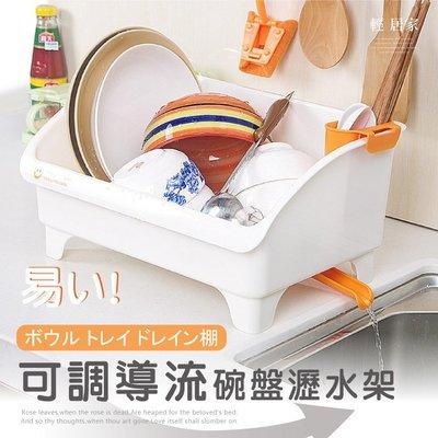 可調導流碗盤瀝水架 排水槽設計 碗筷瀝...
