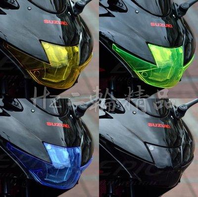 Hz二輪精品 EPIC 小阿魯 GSX R150 大燈護片 大燈 燈罩 燈殼護片 頭燈護片 GSXR150 R 150