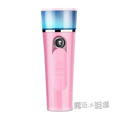 蒸臉器便攜充電式冷噴機神器臉部保濕美容納米噴霧補水儀器 -紫色薇洋