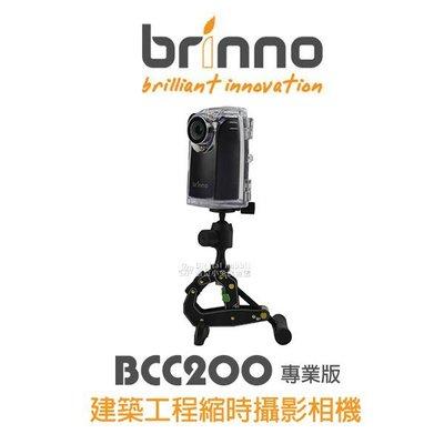 夏日銀鹽【brinno BCC200 專業版 建築工程縮時攝影相機】風景縮時 花開縮時 工程縮時 監控 takeway