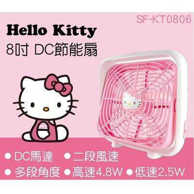 《586家電館》尚朋堂桌扇HelloKitty 8吋DC扇【SF-KT0806】DC馬達,機身輕薄 台南市