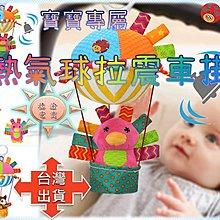 [現貨在台 台灣出貨]寶寶專屬 KOTY熱氣球拉震車掛 多功能動物車掛 多功能車床掛 嬰兒毛絨玩具 寶寶公仔 玩偶可分拆