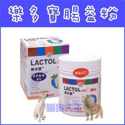 **貓狗大王** 樂多寶活性腸益粉1公斤大包裝~四種益生活菌