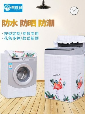 洗衣機布-海爾小天鵝美的鬆下洗衣機罩防水防曬防塵波輪上開洗衣機套罩滾筒      檸檬說葡萄你好酸