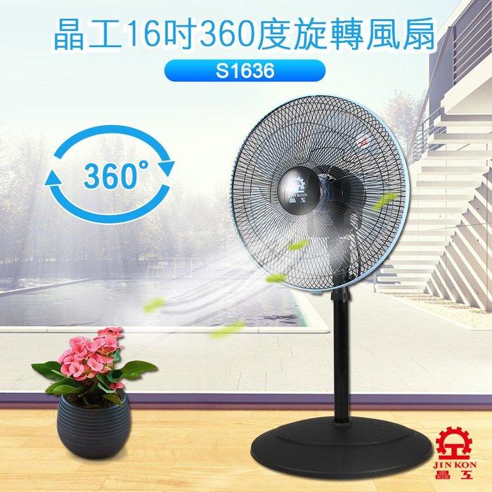【晶工牌】16吋360度旋轉電扇 S1636