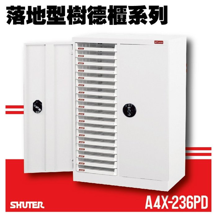 樹德 shuter 落地型加門資料櫃 A4X-236PD (文件櫃/檔案櫃/公文櫃)