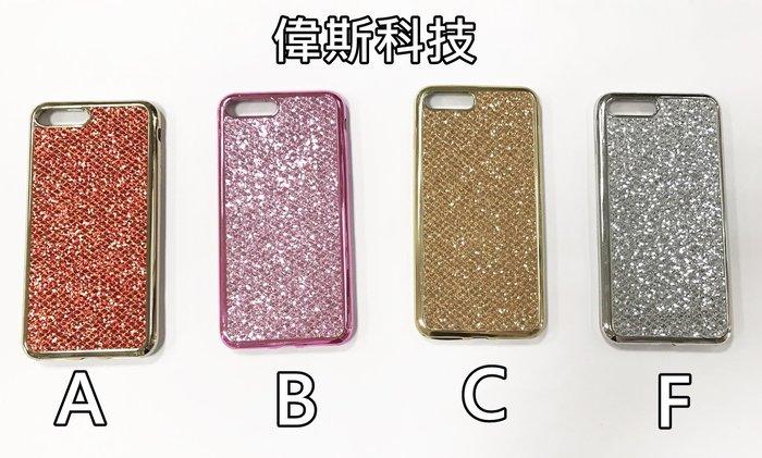☆偉斯科技☆ APPLE IPHONE 7 Plus 電鍍水鑽 閃亮亮新潮款~ 多樣款式顏色隨你挑選~現貨供應中~