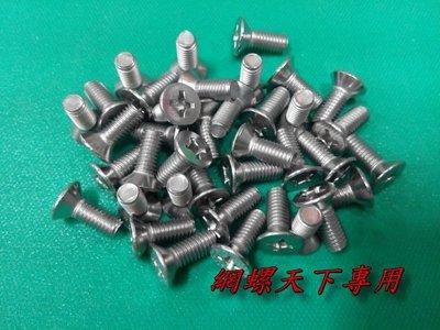 網螺天下※304白鐵不鏽鋼皿頭機械牙螺絲 M6*16mm長/每支1.8元,另有各式公制、英制白鐵皿頭機械牙螺絲歡迎提問