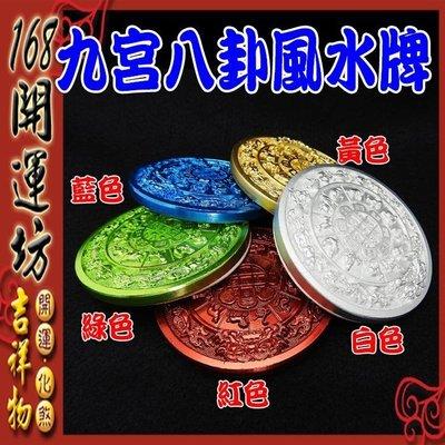【168開運坊】風水有關係【鎮宅/化煞...