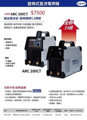 WIN五金 台灣新展焊切 ARC-200CT 防電擊電焊機 單相220V (變頻式電焊機) 台灣製造 氬焊機 電焊工具