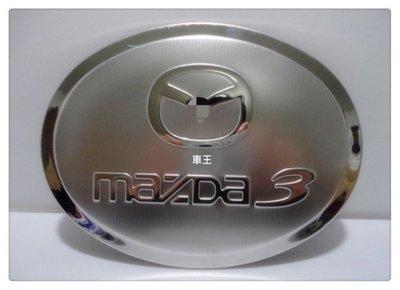 ~車王小舖~馬自達 Mazda 3 馬3 馬自達3  2004~2010 油箱裝飾蓋 不鏽鋼油箱蓋 油箱蓋貼