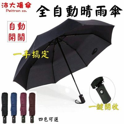 《沛大旗艦店》全自動傘 自動傘 晴雨傘 包包小物 遮陽一把罩 輕量化【U09】 台中市