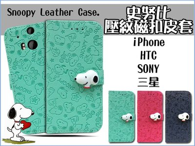 庫存出清 送掛繩 史努比 snoopy 壓紋皮套 iPhone Z2a M210 M320 蝴蝶2 Zenfone