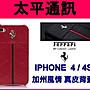 ☆太平通訊☆Ferrari 法拉利 iPhone4S 4 加...