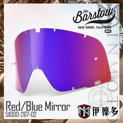 伊摩多※法國製美國100% Barstow Red/Blue Mirror電紅藍鏡片復古街車重機51000-267-02