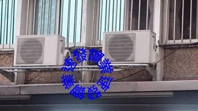 速發~特殊安裝三腳多腳式超寬敞型厚豪華安裝架~橫向安裝不鏽鋼正白鐵304冷氣室外機安裝架豪華組合架(中小) 冷氣架分離式