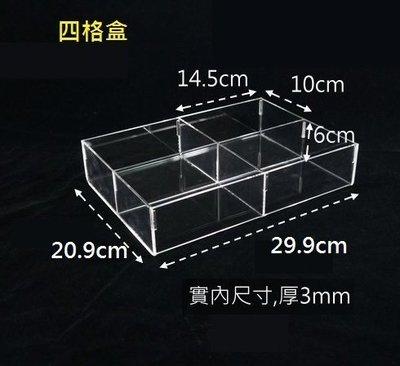 壓克力四格盒