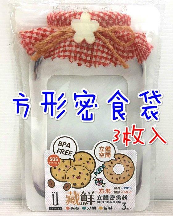 【3C小苑】SB0752 藏鮮 立體 方形密食袋(一包3入) 密封袋 保鮮袋 雙層密封條 保存 分類 包裝 生活用品