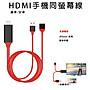 【東京數位】全新 轉接線 全通用HDMI手機同...