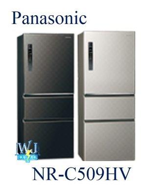 【暐竣電器】Panasonic 國際 NR-C509HV /NRC509HV 三門變頻冰箱 無邊框鋼板