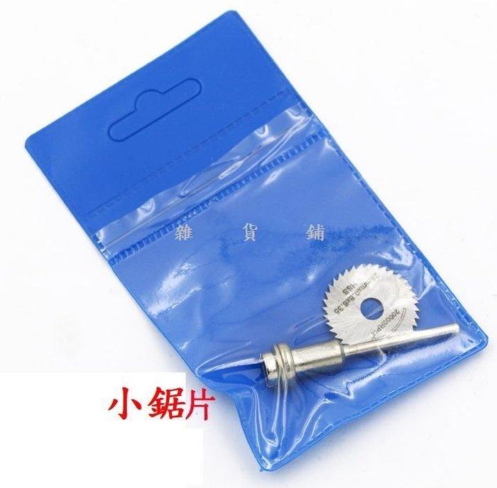 【雜貨鋪】25mm單片裝附3.2mm接桿 HSS高速鋼鋸片 電鑽、電磨切割片 木頭塑料切割 可鋸金屬 電磨鋸片 刻磨機