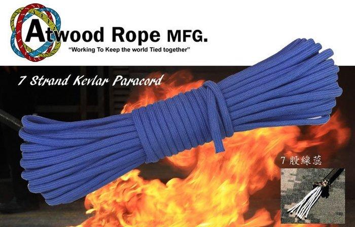 【angel 精品館 】ATWOOD KEVLAR 抗燃傘兵繩 K50系列 50呎 / 單色販售
