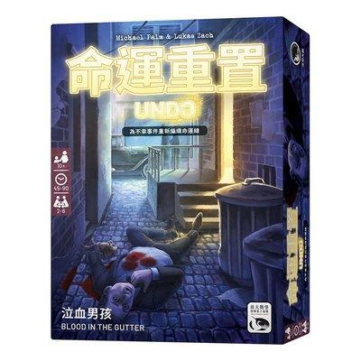 命運重置 泣血男孩 UNDO BLOOD IN THE GUTTER 繁體中文版 高雄龐奇桌遊