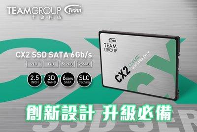 含稅附發票/Team十銓CX2 512G 512GB 3D SSD 530/470MB/s(非480G 500GB)