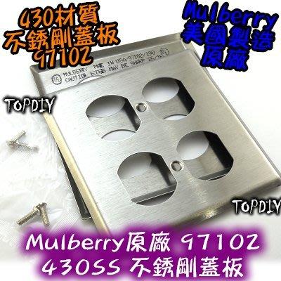 雙聯【TopDIY】Mulberry-97102 美國 原廠 430不鏽鋼防磁蓋板 4孔 美式面板 IG8300音響插座