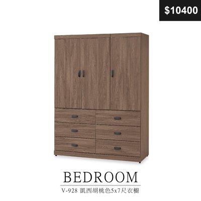 【祐成傢俱】V-928 凱西胡桃色5x7尺衣櫥