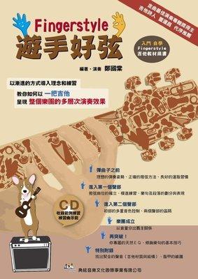 ☆唐尼樂器︵☆ Fingerstyle 遊手好弦(入門自學 Fingerstyle 吉他教材用書)(附 CD)