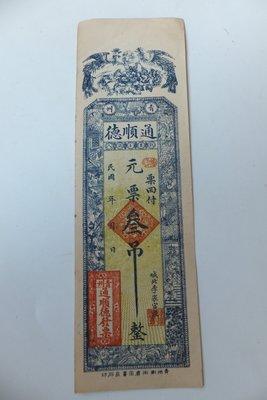 錢莊票(民國、通順德)叁吊文、24.6公分×7.5公分、保真
