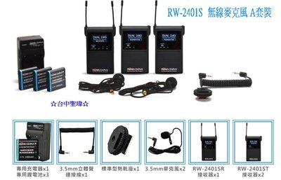 樂華【ROWA RW-2401S  無線 雙信道 麥克風 A組合】 相機 攝影機 錄影 小蜜蜂 麥克風 收音
