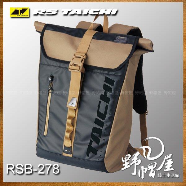 三重《野帽屋》日本 RS TAICHI RSB278 後背包 雙肩包 太極 大容量 防水 25L。卡其