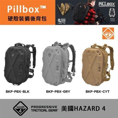 【eYe攝影】現貨 HAZARD 4 硬殼 戰術包 BKP-PBX-BLK Pillbox 野戰背包 生存遊戲 筆電收納