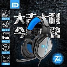 【免運】【全站最低價】USB 7.1聲道耳機 吃鷄耳機 電競RGB發光耳機 耳麥 自帶聲卡耳機 HIFI立體聲耳機