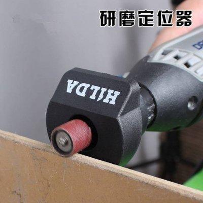 琢美 Dremel A576 砂紙圈研磨定位器 電磨定位器木工配件 磨木板定位器 磨木板定位器