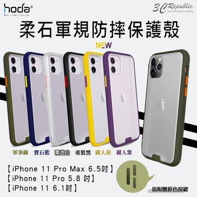 免運現貨 HODA iphone 11 pro Max 柔石 系列 霧面 防指紋 軍規 防摔 手機殼 保護殼