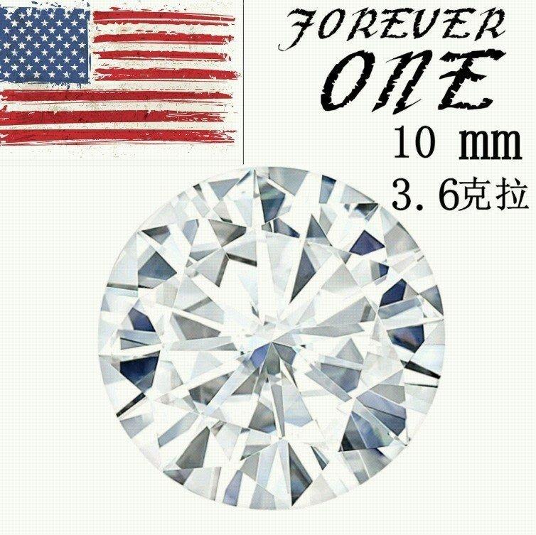 摩星鑽 莫桑鑽特價3.6克拉 全Y拍最低價 FOREVER ONE 美國正品莫桑石新超白圓形10mm 鉑金卡ZB鑽寶